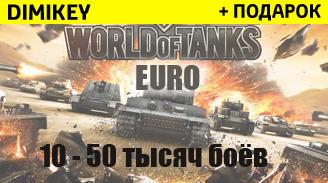 WOT EURO [10-50 тыс. боев] без привязки + почта