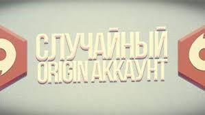 VIP Origin рандом + топовые подарки Origin