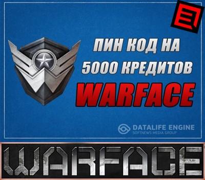 Warface пин-код  от 100 до 10 000 кредитов