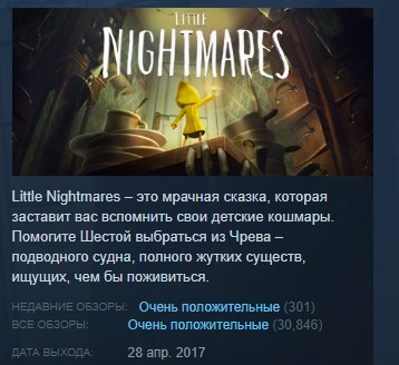 Little Nightmares 💎STEAM KEY REGION FREE GLOBAL