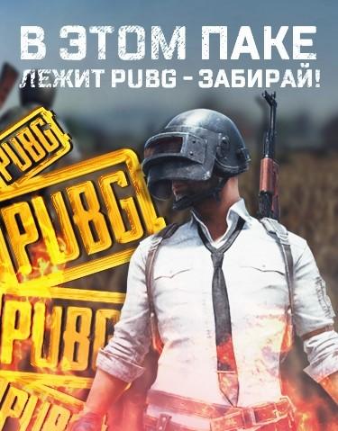 Испытай удачу — PUBG