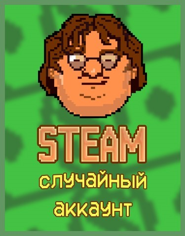Случайный аккаунт — Steam