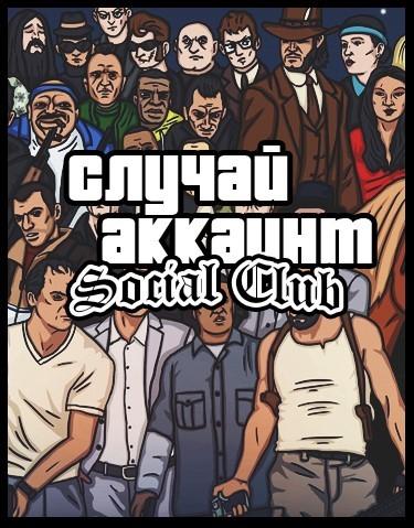 Случайный аккаунт — Social Club