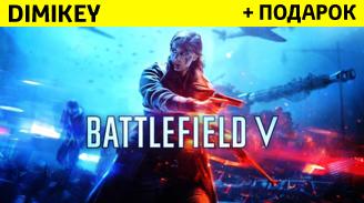 Battlefield V + ответ на секретный вопрос [ORIGIN]