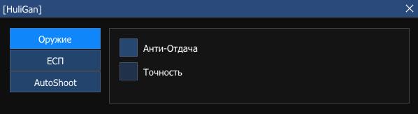 Автошот для Варфейс - Huligan - 7 дней