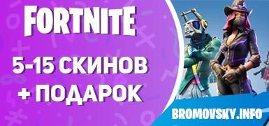 Fortnite 5-15 скинов + Минимум 1 Легендарный Скин