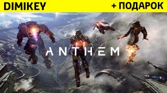 Anthem + ответ на секретный вопрос [ORIGIN]