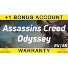 Assassins Creed Odyssey [Гарантия 5 лет] + Подарок