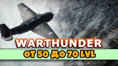 WarThunder от 50 до 70 уровня