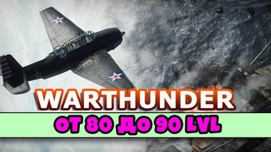 WarThunder от 80 до 90 уровня