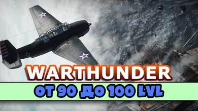 WarThunder от 90 до 100 уровня