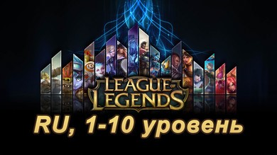 Аккаунт League of Legends [RU] от 1 до 100 lvl