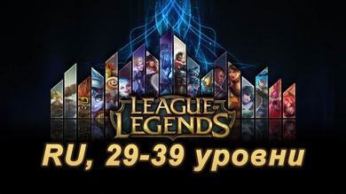 Аккаунт League of Legends [RU] от 29 до 39 lvl