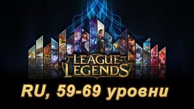 Аккаунт League of Legends [RU] от 59 до 69 lvl