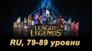 Аккаунт League of Legends [RU] от 79 до 89 lvl