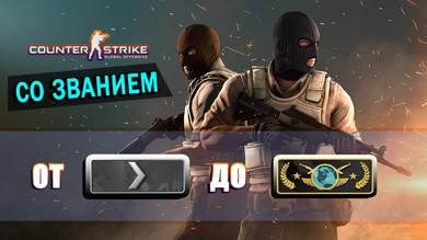 CS: GO + Звание от Silver 1 до Global Elite + Prime