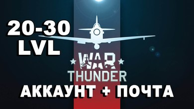 War Thunder от 20 до 30 уровня + Почта