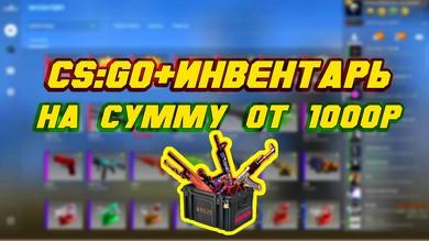 CS:GO + инвентарь дороже 1000 рублей + Prime
