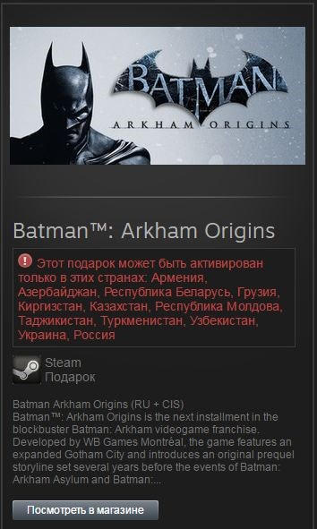 Batman: Arkham Origins (Steam Gift | RU + CIS)