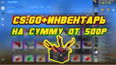 CS:GO + инвентарь дороже 500 рублей + Prime