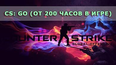 CS:GO + от 200 часов в игре + Prime