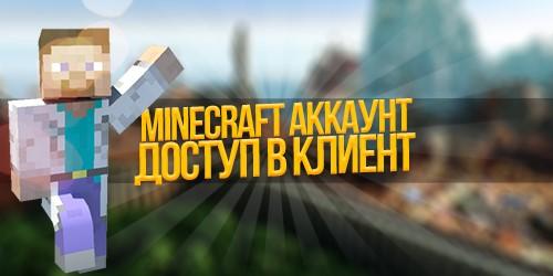 Minecraft Premium [Красивые ники + Лицензия] + Подарок