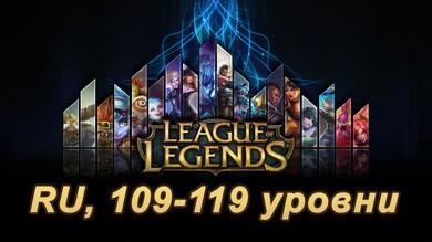 Аккаунт League of Legends [RU] от 109 до 119 lvl