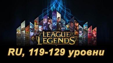 Аккаунт League of Legends [RU] от 119 до 129 lvl