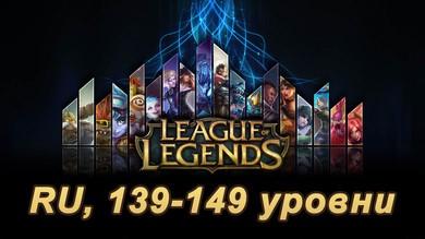 Аккаунт League of Legends [RU] от 139 до 149 lvl
