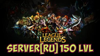 Аккаунт League of Legends [RU] от 149 до 159 lvl
