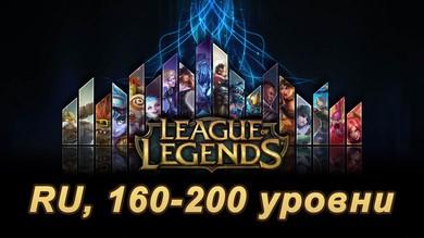 Аккаунт League of Legends [RU] от 160 до 200 lvl