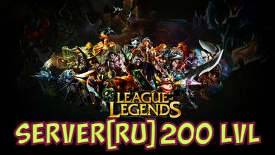 Аккаунт League of Legends [RU] от 200 до 999 Lvl