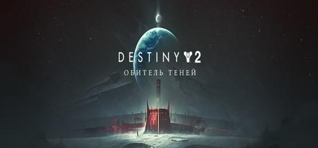 Destiny 2: Shadowkeep (Steam Gift,RU)