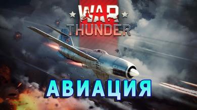 WarThunder от 10 до 50 уровня( Авиация )