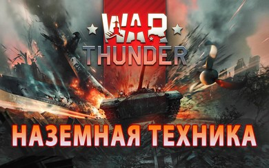 WarThunder от 10 до 50 уровня(Наземная техника)