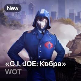 World of Tanks: Пакет G.I. Joe: Cobra (КОБРА!) | #26 🔴