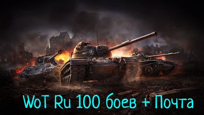 WoT Ru (100 боев) [Без привязки + Почта]