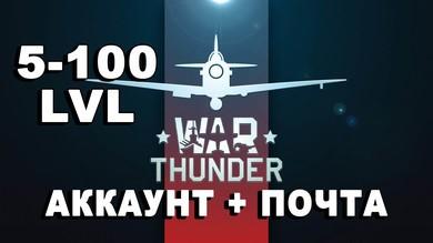 War Thunder от 5 до 100 уровня + Почта
