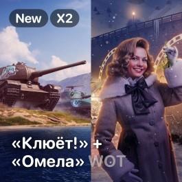 World of Tanks: Пакет ОМЕЛА + КЛЮЁТ | #23/#24 🔴