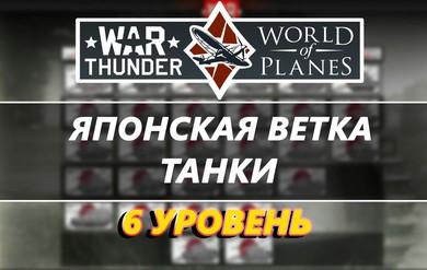Аккаунт WarThunder 6 уровня ветка Япония[танки]