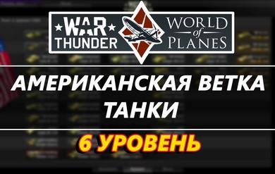 Аккаунт WarThunder 6 уровня ветка США[танки]