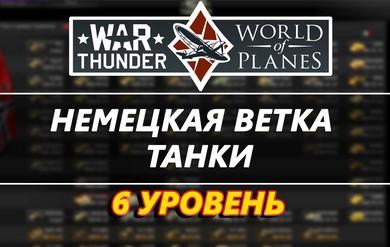 Аккаунт WarThunder 6 уровня ветка Германия[танки]