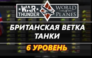 Аккаунт WarThunder 6 уровня ветка Великобритания[танки]