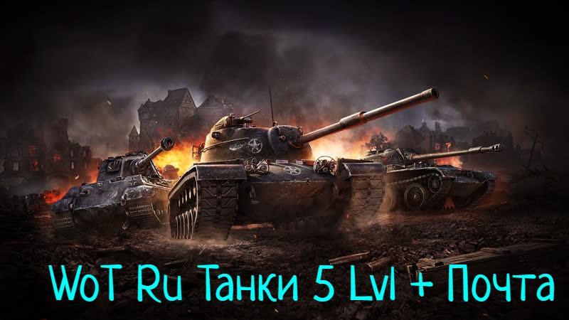 WOT Ru (Танки 5 уровня) [Без привязки + Почта]