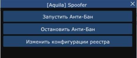 Aquila Spoofer / Снятие бана по железу [24 часа]