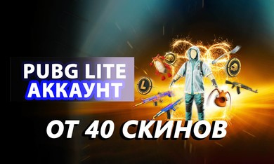 Аккаунт PUBG LITE от 40 скин