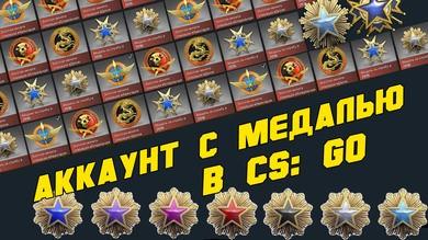 Аккаунт CS GO + Медаль за службу