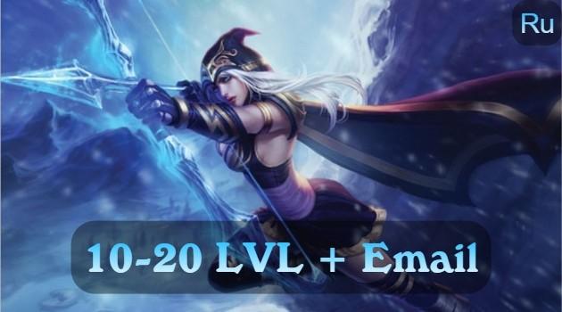 League of Legends [RU] [10-20 LVL] + Доступ к почте