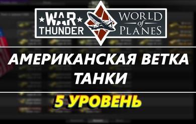 Аккаунт WarThunder 5 уровня ветка США[танки]