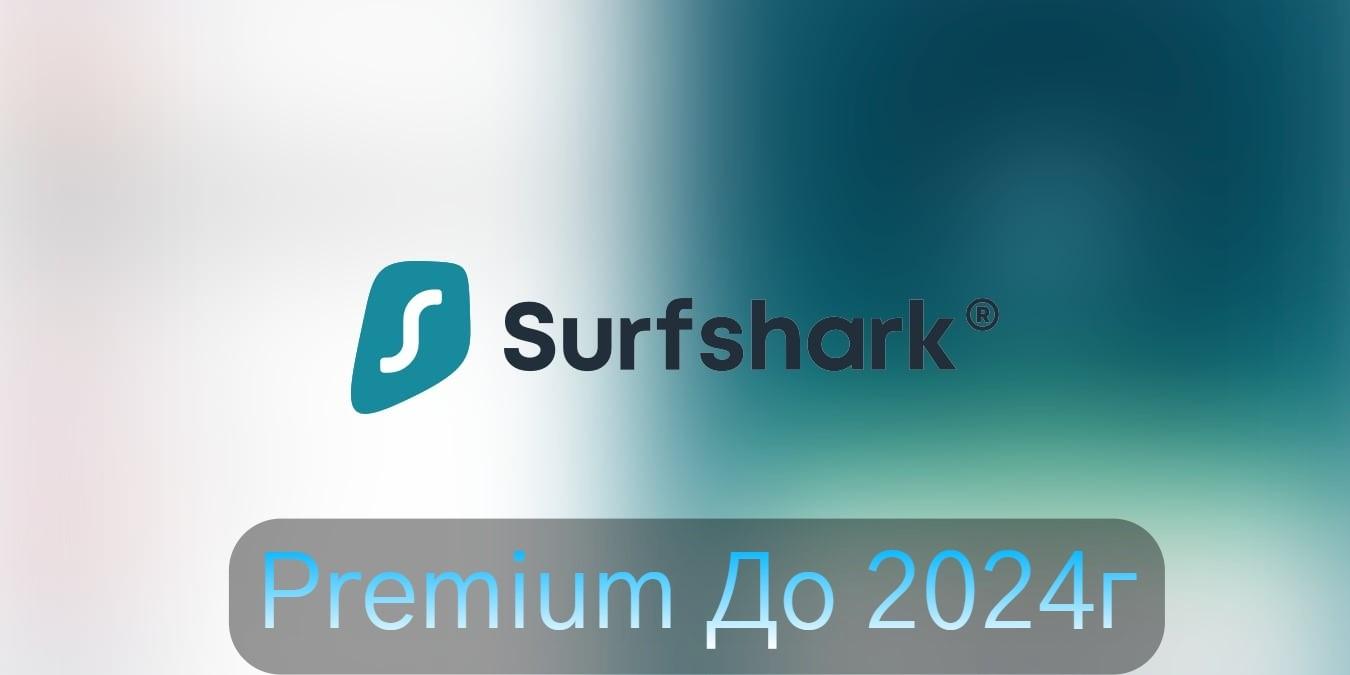 SURFSHARK VPN до 2024